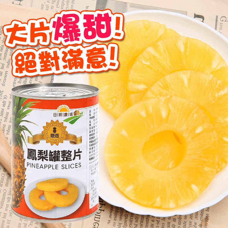 重磅級日照農場鳳梨罐頭,限時9.1折,請把握機會搶購!