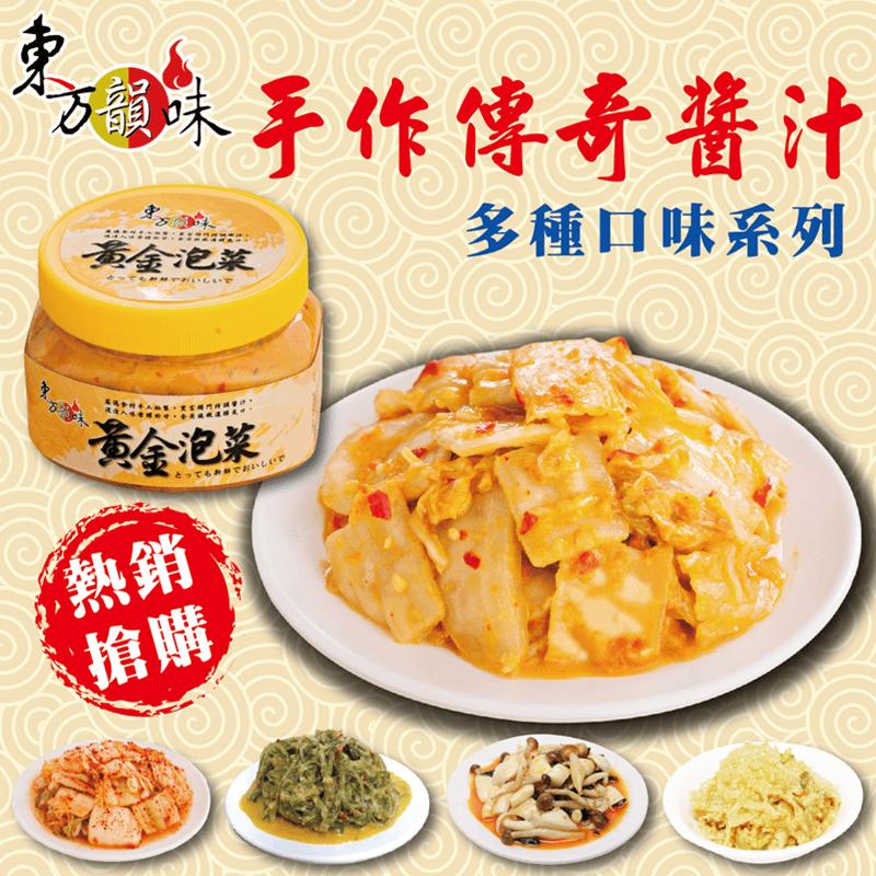 東方韻味韓式/黃金泡菜,今日結帳再打85折!