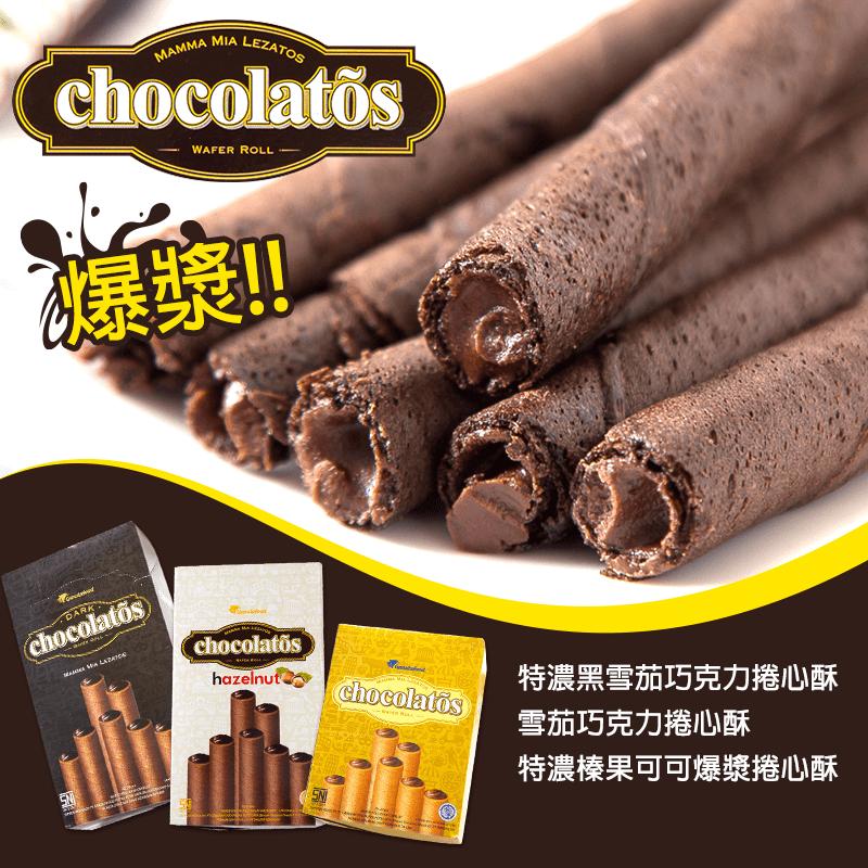 爆漿黑雪茄巧克力捲心酥,今日結帳再打85折!