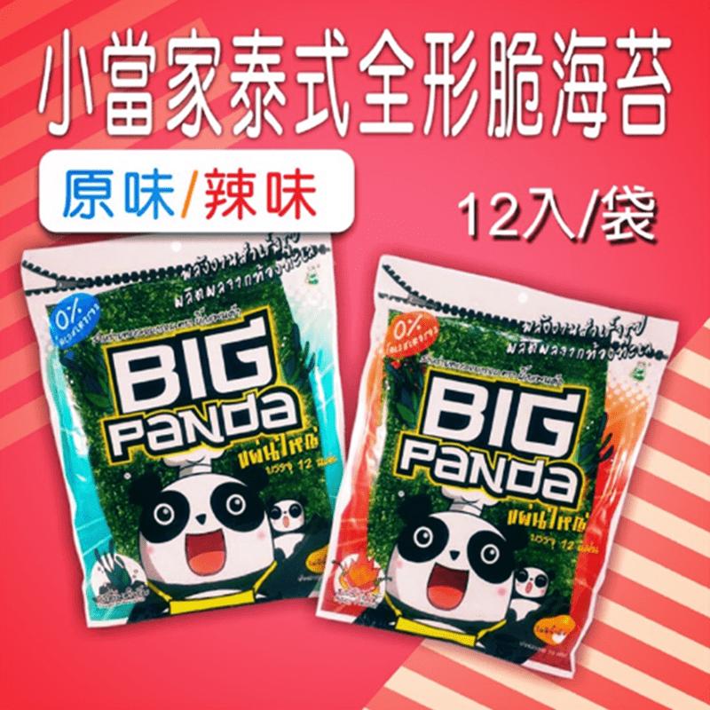 Big Panda 泰式全形海苔脆片,限時破盤再打8折!