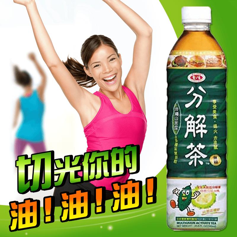 愛之味健康油切分解茶,限時6.5折,請把握機會搶購!