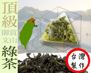 台灣頂級文山綠茶茶包,今日結帳再打85折