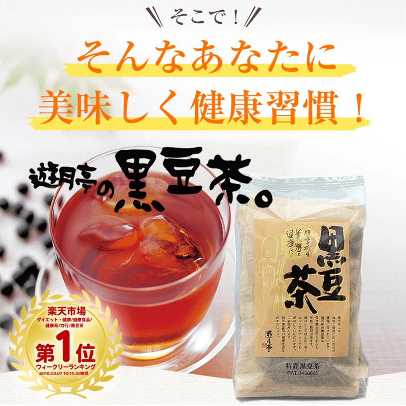 日本遊月亭黑豆茶,限時破盤再打8折!