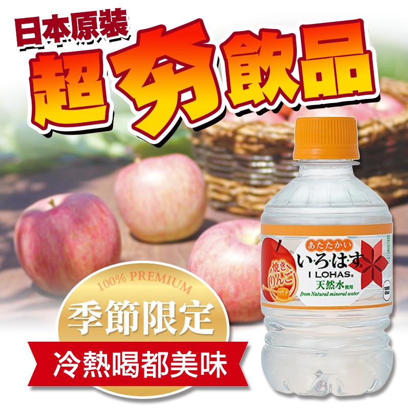 I LOHAS日本透明天然烤蘋果水,今日結帳再打85折!