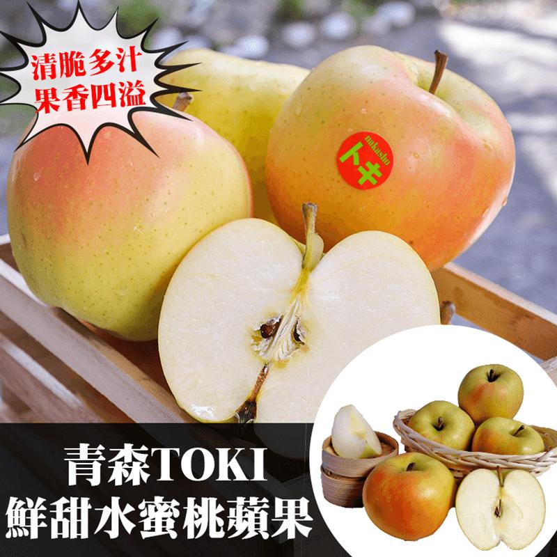 甜蜜青森TOKI水蜜桃蘋果,限時4.9折,請把握機會搶購!