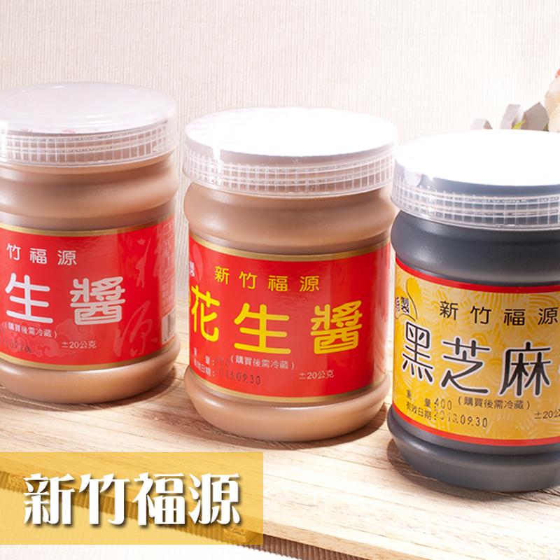 新竹福源招牌香濃花生醬,限時6.3折,請把握機會搶購!