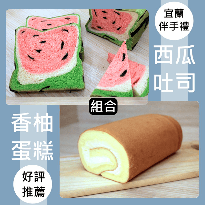 西瓜吐司/香柚蛋糕組,今日結帳再打85折!