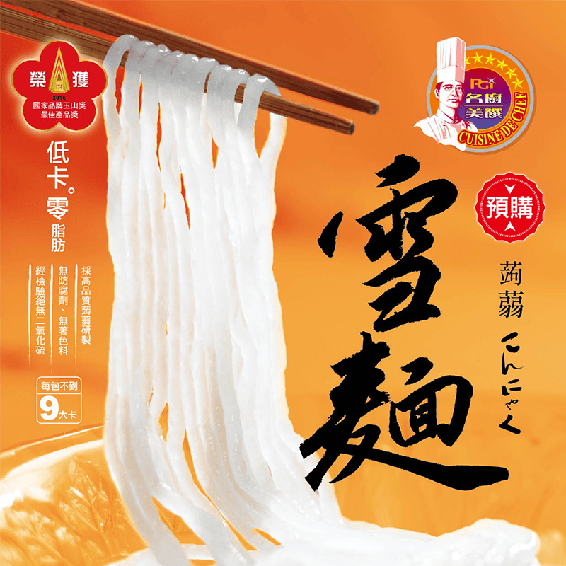 【名廚美饌】蒟蒻雪麵,限時破盤再打82折!