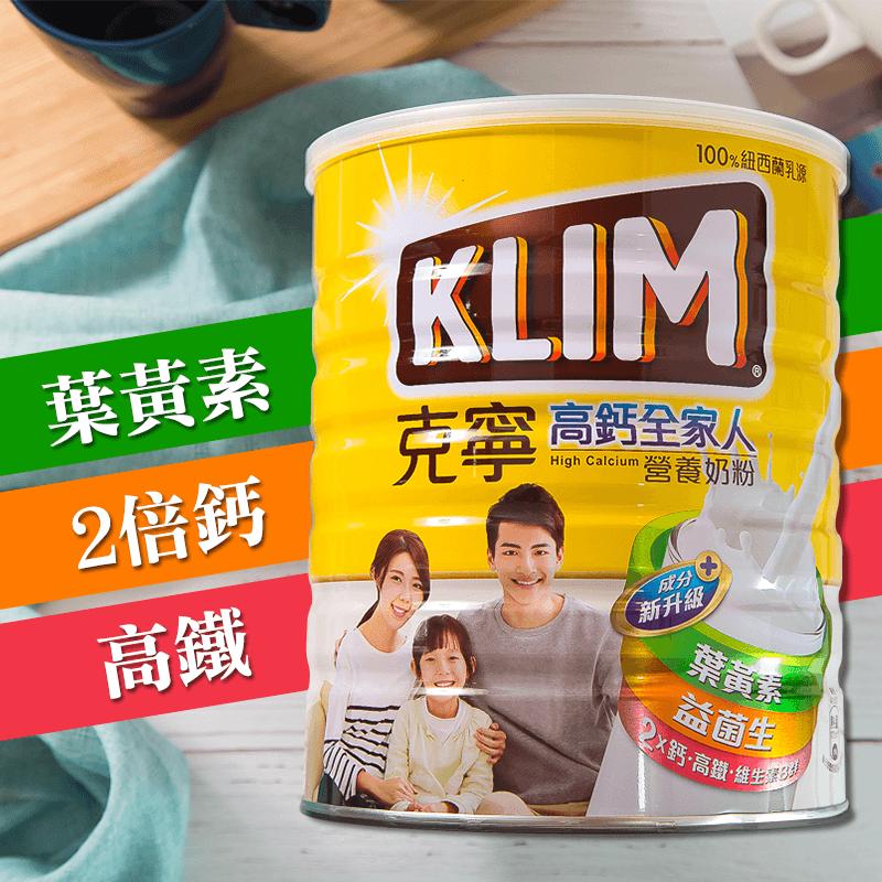 克宁高钙全家人营养奶粉,限时7.2折,请把握机会抢购!