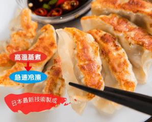 好姨食堂傳統美味熟煎餃,限時5.3折,今日結帳再享加碼折扣