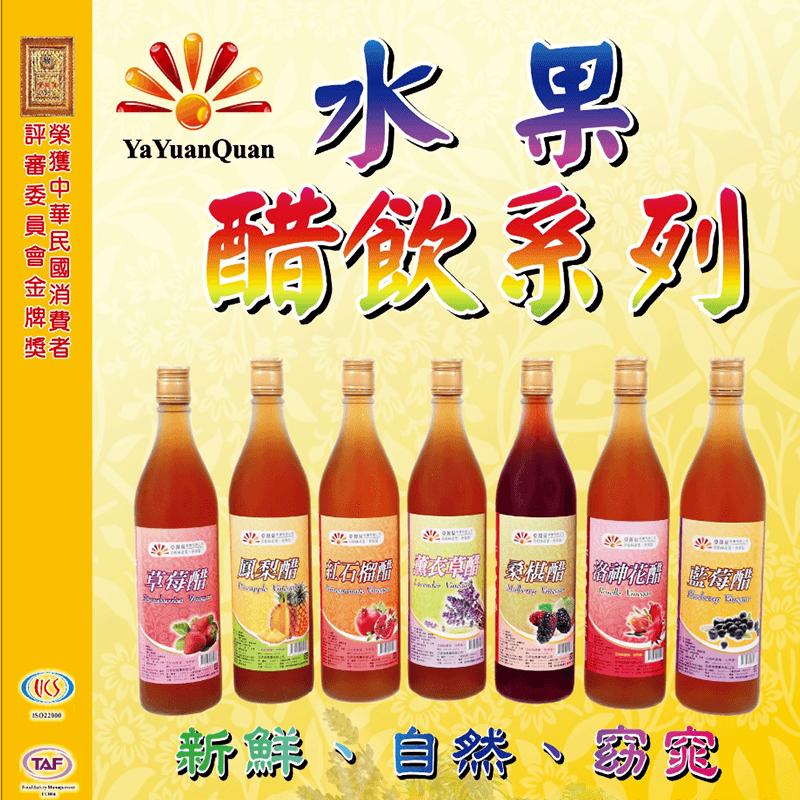 严选清爽水果醋饮礼盒,今日结帐再打85折!