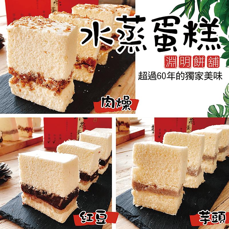淵明餅舖招牌水蒸蛋糕,限時4.5折,請把握機會搶購!