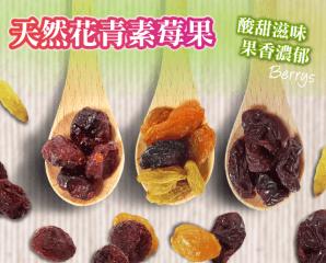 嚴選天然花青素莓果系列,限時8.3折,今日結帳再享加碼折扣