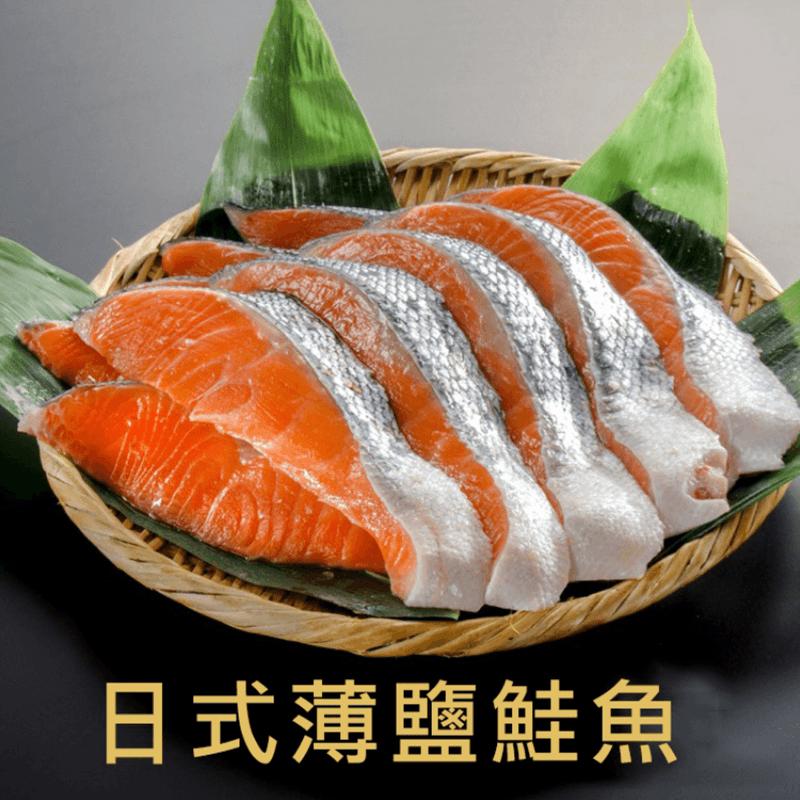小家庭日式薄鹽鮭魚切片,限時破盤再打8折!