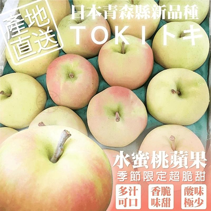 日本青森水蜜桃蘋果TOKI,今日結帳再打85折
