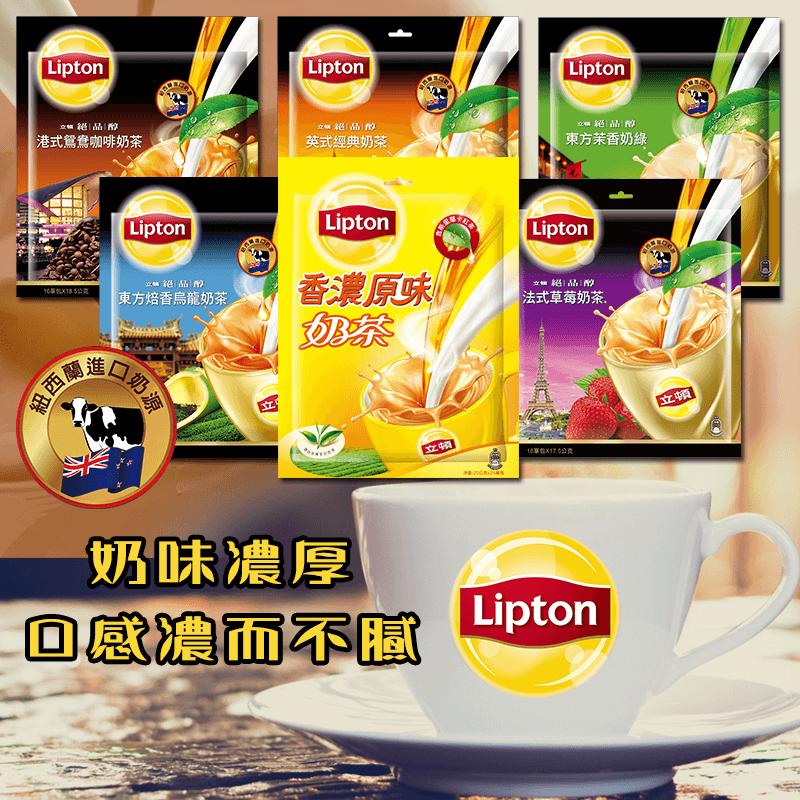 Lipton 立頓奶茶經典量販包系列,限時7.5折,請把握機會搶購!