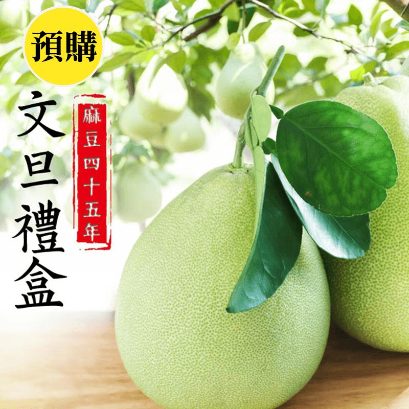 45年正麻豆老欉文旦禮盒,限時4.4折,請把握機會搶購!