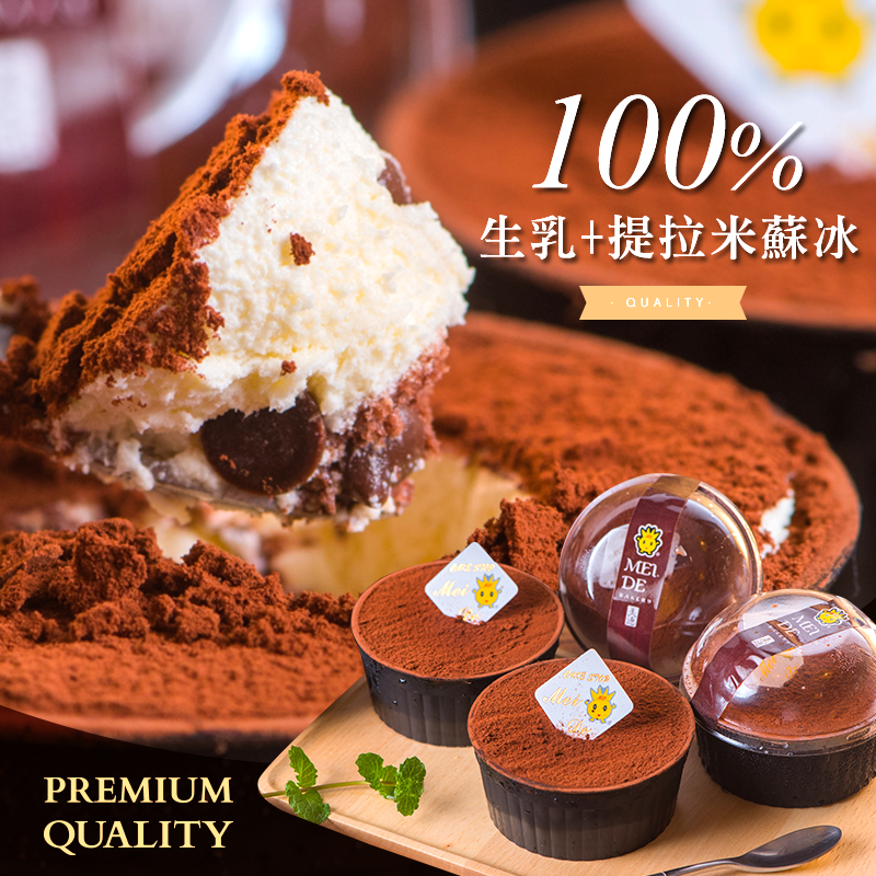 美德生乳提拉冰淇淋禮盒,限時5.9折,請把握機會搶購!