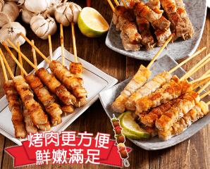 日式燒烤豬雞肉串組,限時5.9折,今日結帳再享加碼折扣