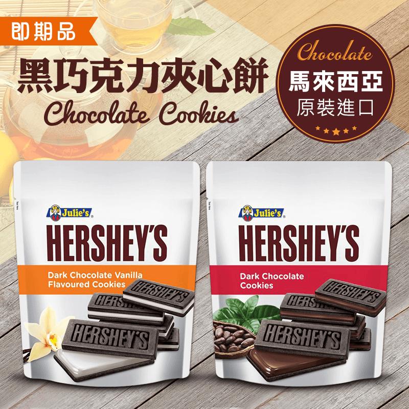 HERSHEYS黑巧克力夾心餅,限時0.9折,請把握機會搶購!