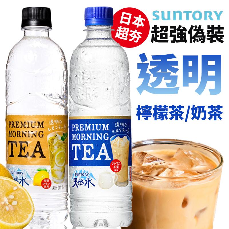 日本超夯三得利透明奶茶,限時破盤再打82折!