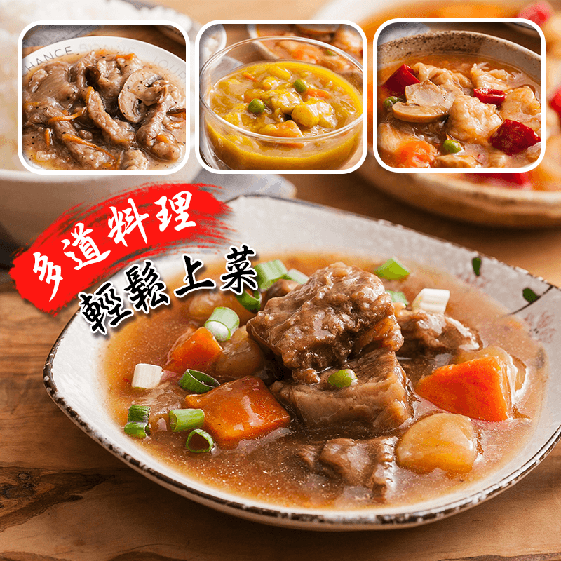 超美味大滿足即時調理包,本檔全網購最低價!