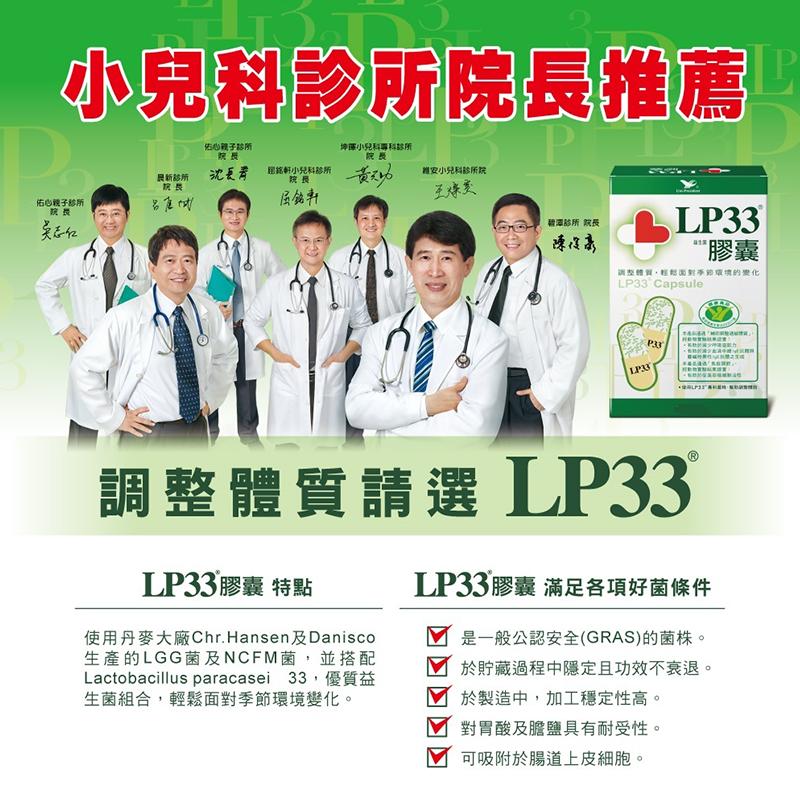 統一LP33益生菌膠囊組,今日結帳再打85折!