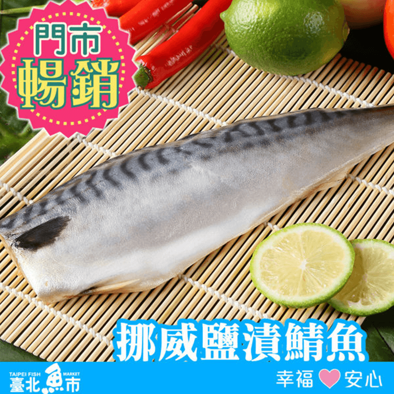 台北魚市SGS厚挪威鯖魚,今日結帳再打85折!