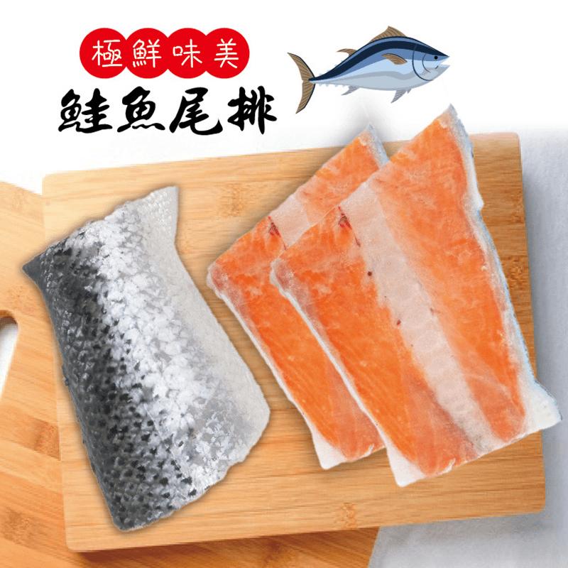 極品活力Q嫩鮭魚尾排,今日結帳再打85折!