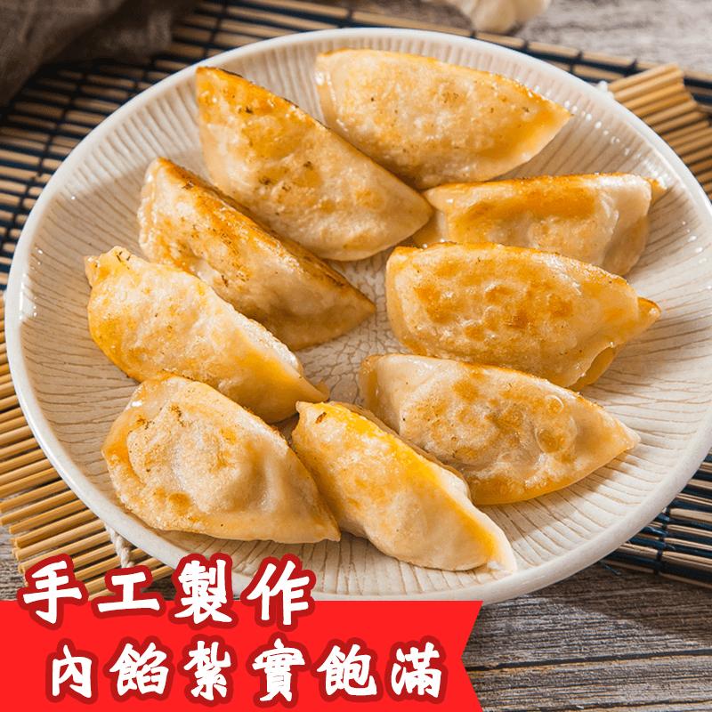 豐郁軒手工泡菜豬肉煎餃,限時破盤再打8折!