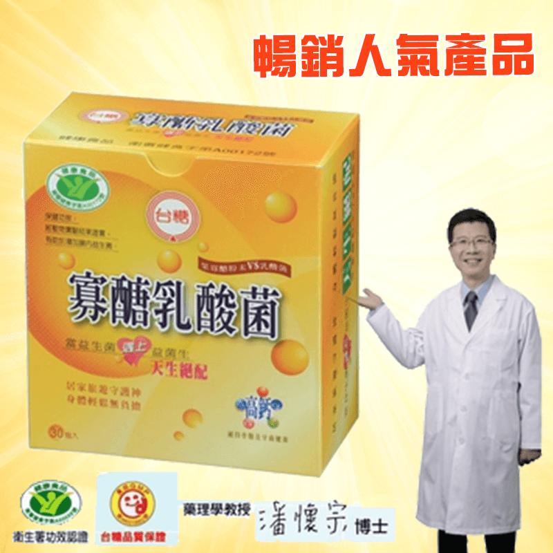台糖腸胃順暢寡糖乳酸菌,限時7.3折,請把握機會搶購!