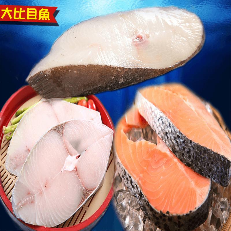 最強美味大三品鱈(大比目魚)鮭土魠,今日結帳再打85折!