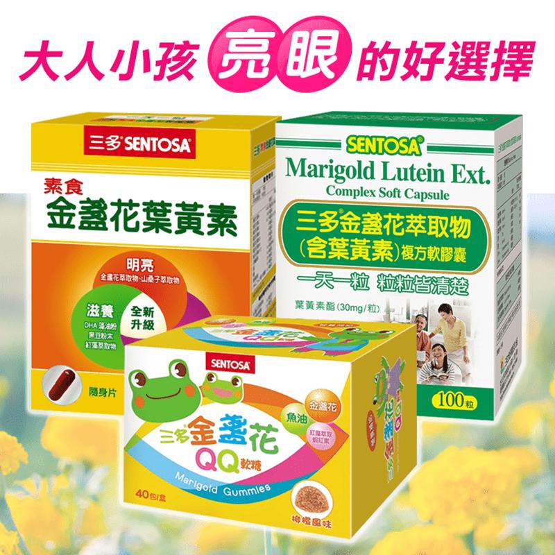 三多金盞花葉黃素軟膠囊任選,本檔全網購最低價!