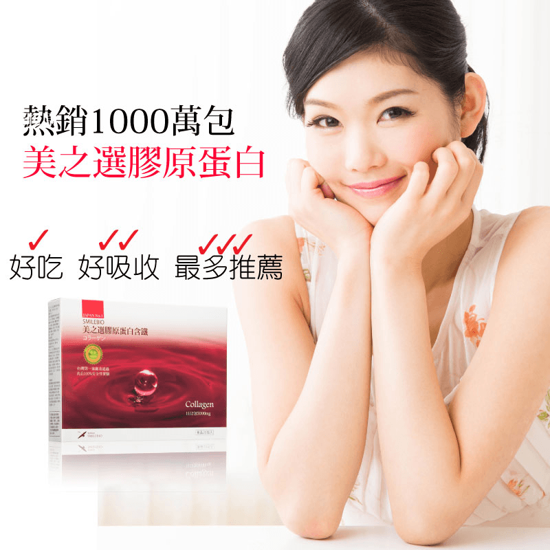 美之選莓果膠原蛋白含鐵,本檔全網購最低價!