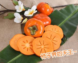 SGS認證東勢9A特級甜柿,限時3.9折,今日結帳再享加碼折扣