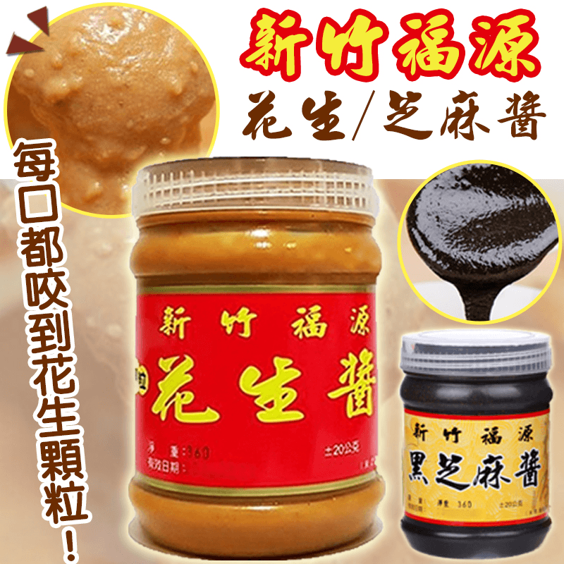 新竹福源花生醬/芝麻醬,限時3.5折,請把握機會搶購!