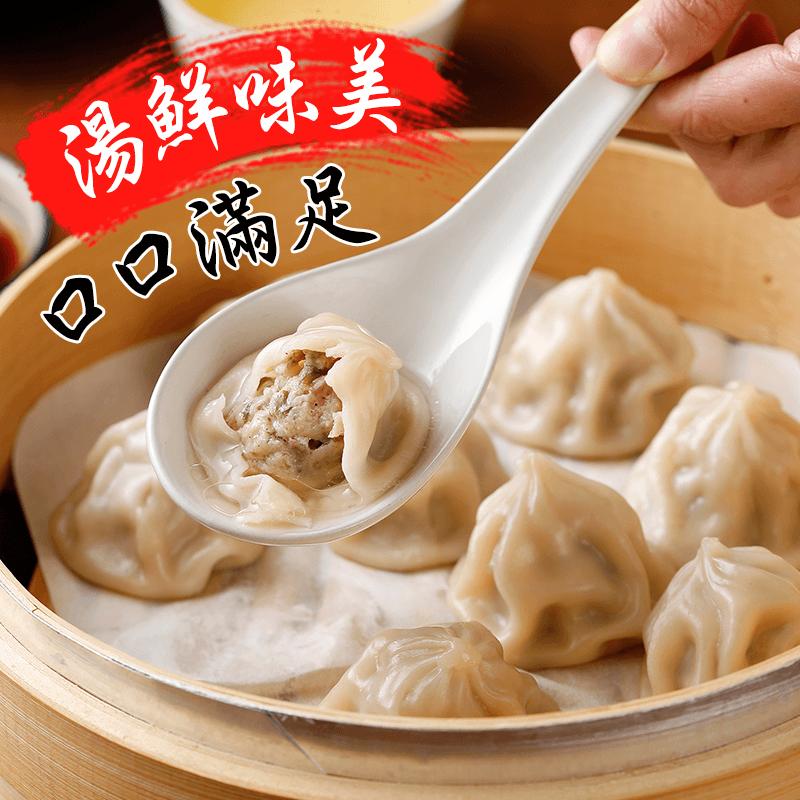 豐郁軒上海手工鮮肉湯包,今日結帳再打85折!