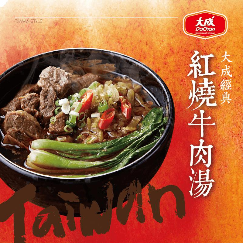 大成經典紅燒牛肉湯,限時4.9折,請把握機會搶購!