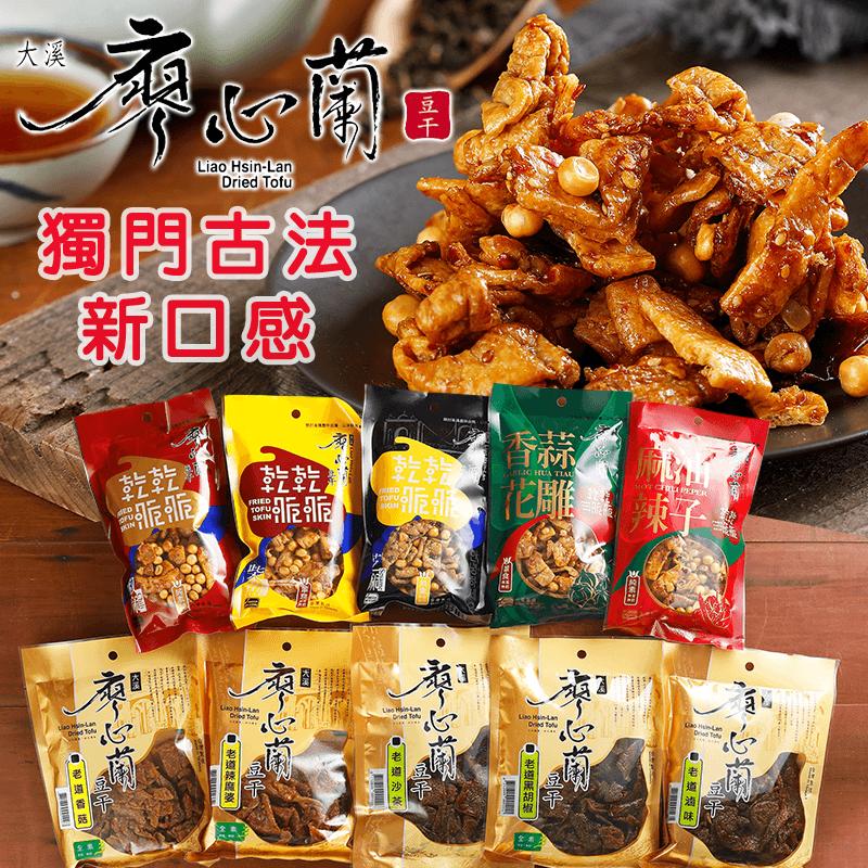 大溪廖心蘭涮嘴豆干,本檔全網購最低價!