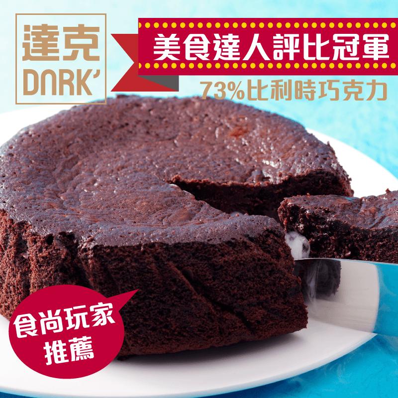 達克闇黑熔岩巧克力蛋糕,限時6.0折,請把握機會搶購!