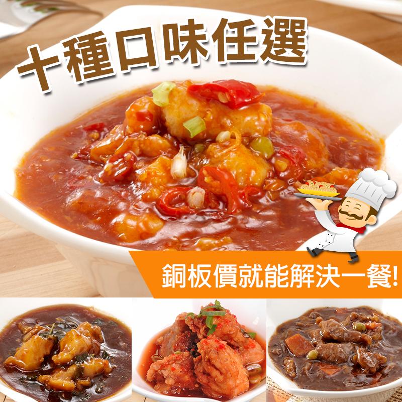 宮廷饗宴調理大餐任選,今日結帳再打85折!