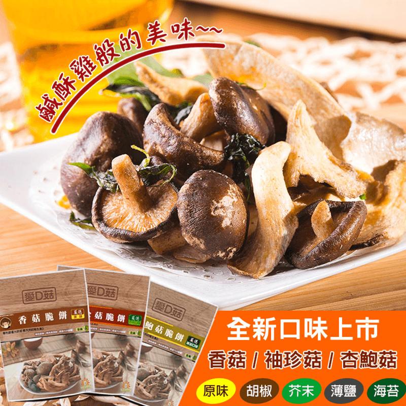愛D菇健康零食菇菇脆餅,限時破盤再打78折!
