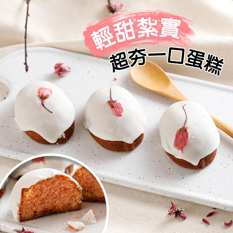 春日超人氣櫻花寶寶蛋糕,今日結帳再打85折!