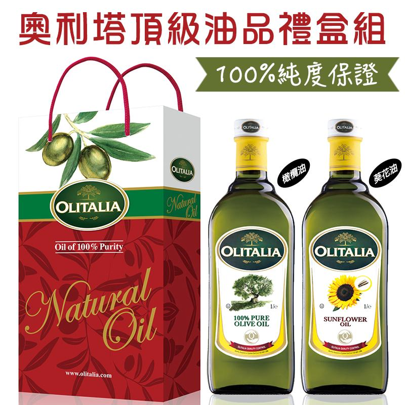 奧利塔Olitalia頂級油品禮盒組,今日結帳再打85折