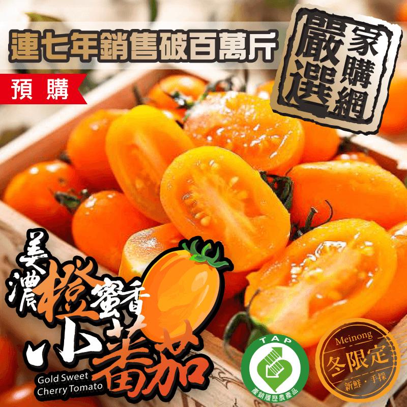 【家購網嚴選】美濃橙蜜香小蕃茄禮盒,限時2.8折,請把握機會搶購!