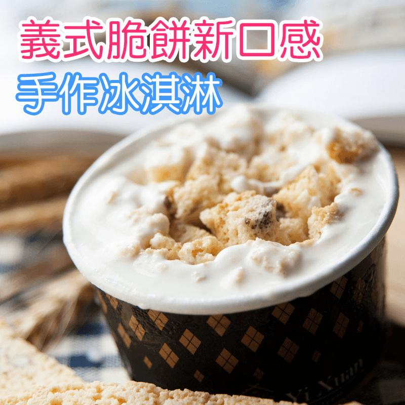 振頤軒義式脆餅冰淇淋,今日結帳再打85折!