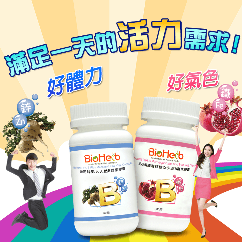 【碧荷柏BioHerb】男女B群系列天然素膠囊,今日結帳再打85折!