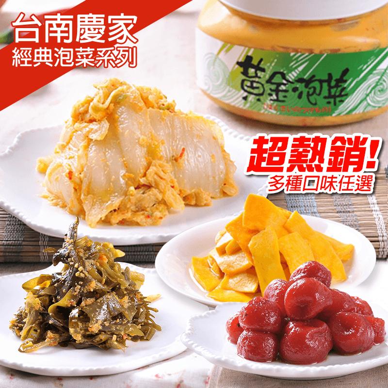 台南慶家黃金泡菜系列,限時5.5折,請把握機會搶購!