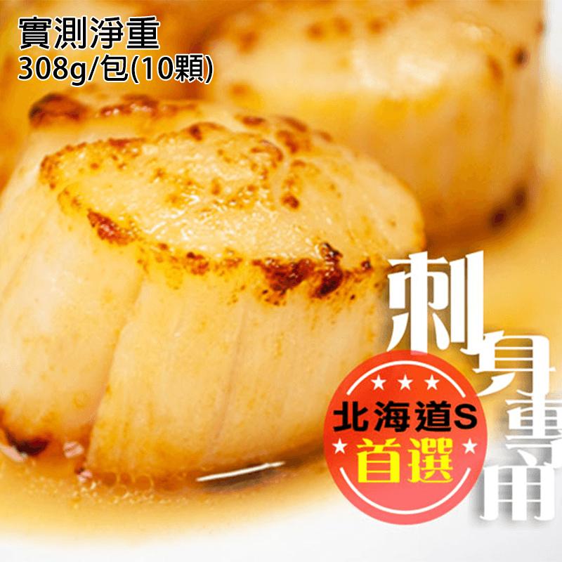 日本超級大S生食級干貝,今日結帳再打85折