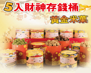 五路財神黃金米菓桶,限時5.4折,今日結帳再享加碼折扣